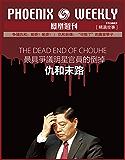 最具争议明星官员的倒掉——仇和末路 (香港凤凰周刊精选故事)