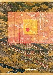 华夏之心:中日文化视域中的洛阳