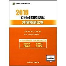 (2018) 国家医师资格考试推荐用书:口腔执业医师资格考试冲刺预测试卷
