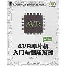 电子与嵌入式系统设计丛书:AVR单片机入门与速成攻略