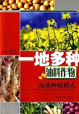 一地多种油料作物高效种植模式.pdf