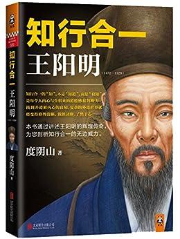 """""""知行合一王阳明(1472-1529)(读客熊猫君出品,讲述王阳明传奇,剖析知行合一无边威力。狂销50万!)"""",作者:[度阴山]"""