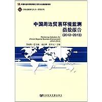 中国周边贸易环境监测指数报告(2012~2013)