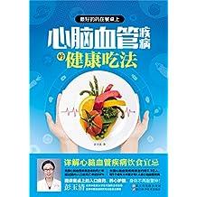 最好的药在餐桌上 : 心脑血管疾病的健康吃法 (养生堂食谱)