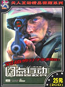 闪点行动(雷霆救兵)(CD-ROM)