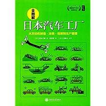 全图解日本汽车工厂