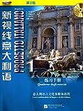 新视线意大利语 1 练习手册 (第2版)