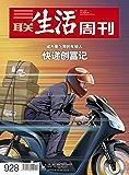 三联生活周刊·快递创富记(2017年12期)