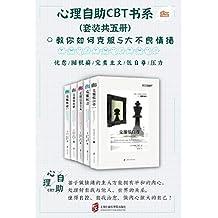 心理自助CBT书系(套装共五册): 克服压力/克服低自尊/克服囤积癖/克服忧虑/克服完美主义