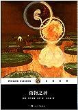 企鹅经典丛书:微物之神