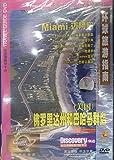 佛罗里达和巴哈马群岛(DVD)