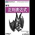 学习正则表达式 (图灵程序设计丛书 26)