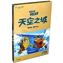 宫崎骏动画电影 天空之城(DVD)双语双字幕