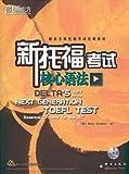 新东方•新托福考试核心语法(附MP3光盘1张)