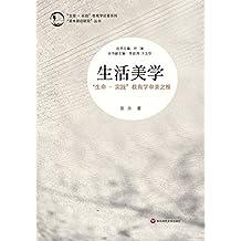 """生活美学:""""生命·实践""""教育学审美之维 (""""生命·实践""""教育学论著系列·""""基本理论研究""""丛书 3)"""