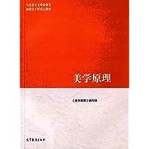 马克思主义理论研究和建设工程重点教材:美学原理