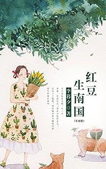 """""""红豆生南国(套装共两册)"""",作者:[李暮夕]"""