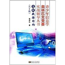 青少年信息学奥林匹克竞赛实战辅导丛书:高级数据结构(C++版)