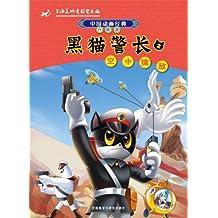 中国动画经典·黑猫警长2:空中擒敌(升级版)