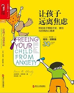 """""""让孩子远离焦虑:帮助孩子摆脱不安、害怕与焦虑的心理课 (儿童情绪管理系列)"""",作者:[塔玛·琼斯基]"""