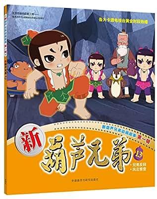 新葫芦兄弟动画故事第一辑:新葫芦兄弟13.pdf
