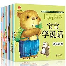 宝宝学说话语言启蒙书 早教书全套10册 儿童书籍0-3岁宝宝语言开发 启蒙认知1-2-3周岁幼儿绘本图书翻翻看 一两岁三岁幼儿园故事书