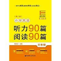 翻转课堂——小学英语听力90篇+阅读90篇(三年级)(赠MP3下载)(第二版)