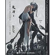 鬼刀2 WLOP个人插画作品集 珍藏版(知名原创国漫《鬼刀》同名画册第二辑!)
