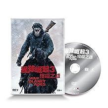 {福斯} 猩球崛起3:终极之战(DVD9) 普通话配音