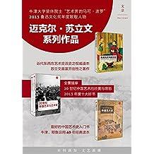 苏立文中国艺术史三书