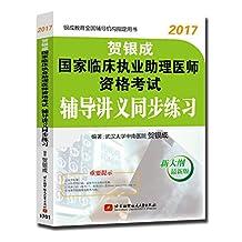(2017)贺银成国家临床执业助理医师资格考试:辅导讲义同步练习