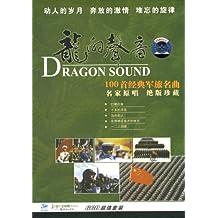 龙的声音:经典军旅名曲(6CD)