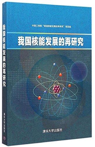 我国核能发展的再研究(ePub+AZW3+PDF+高清)