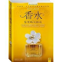 香水鉴赏购买指南(中国第一本专业香水测评购买年鉴)300款年度最令人心动的香水,全部标注购买参考价格
