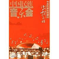 中国民族音乐会:江山如此多娇(DVD)
