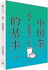 知中·中国茶的基本