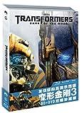 变形金刚3(蓝光碟+DVD9)