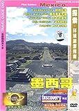 墨西哥(DVD 精装版)