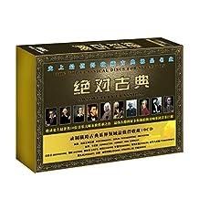 绝对古典:史上最值得收藏古典极品名盘(10CD)