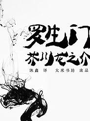 罗生门(中日双语) (BookDNA关于日本书系)