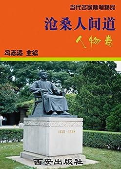 """""""沧桑人间道·人物卷 (当代名家随笔精品 7)"""",作者:[冯志远]"""