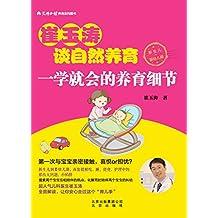 崔玉涛谈自然养育:一学就会的养育细节