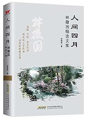 人间四月:林徽因精选文集.pdf