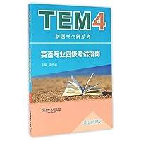 TEM4新题型全解系列:英语专业四级考试指南(新题型版)