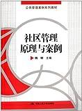 公共管理案例系列教材:社区管理原理与案例
