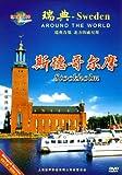 瑞典 斯德哥尔摩(DVD)