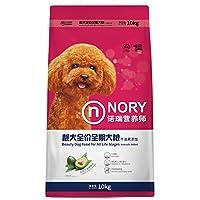 Nory诺瑞营养师靓犬全价全期犬粮 添加牛油果10kg