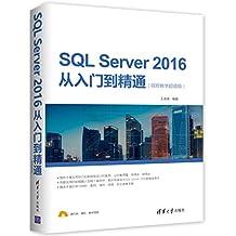 SQL Server 2016从入门到精通(视频教学超值版)