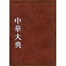 中华大典:医药卫生典.医学分典(繁体竖排版)