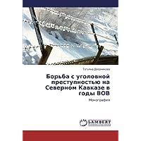 Bor'ba S Ugolovnoy Prestupnost'yu Na Severnom Kavkaze V Gody Vov